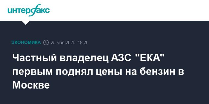 В шестой раз в 2020 году: в Беларуси вновь дорожает бензин