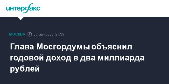 Глава Мосгордумы объяснил годовой доход в два миллиарда рублей