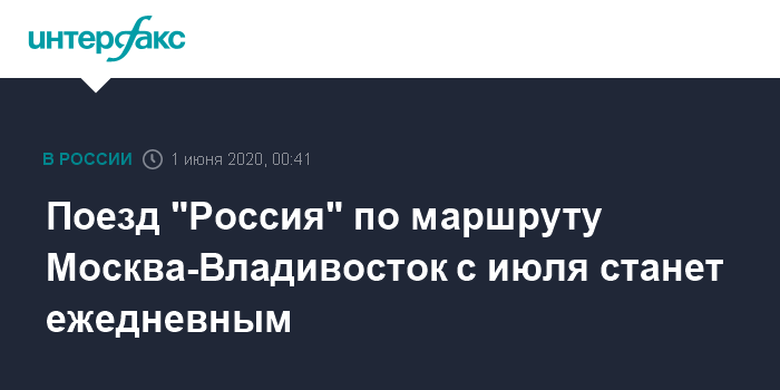 РЖД приостановила сообщение Новосибирск - Томск