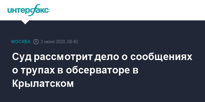 """Распространившую фейк о """"вывозе тел из обсервации"""" москвичку отдали под суд"""