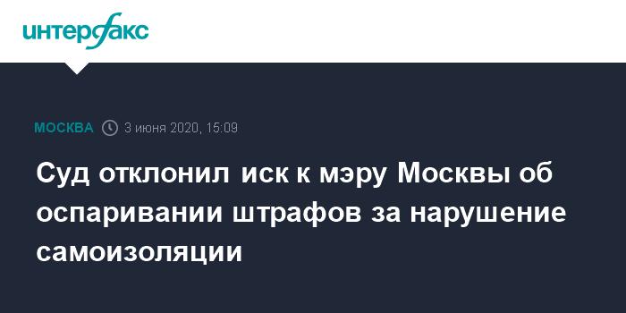 03 июня 18:03 Павел Любимов Суд признал законными московские штрафы за нарушение самоизоляции