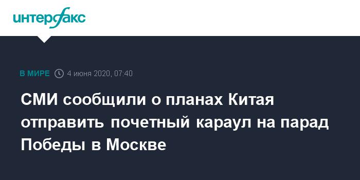 СМИ сообщили о планах Китая отправить почетный караул на парад Победы в Москве