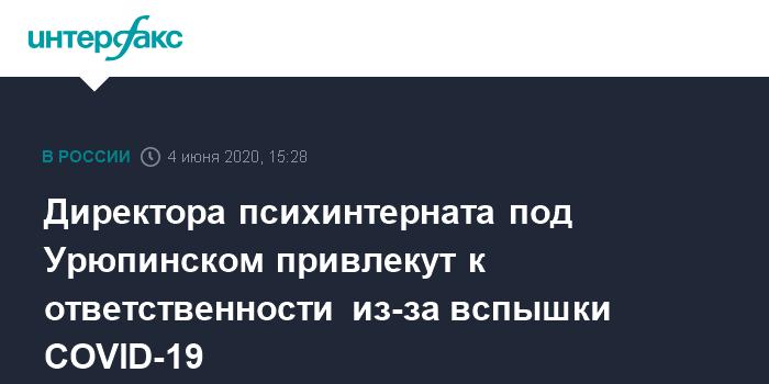 Директора психинтерната под Урюпинском привлекут к ответственности из-за вспышки COVID-19