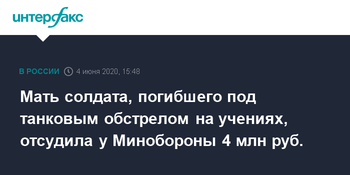 Мать солдата, погибшего под танковым обстрелом на учениях, отсудила у Минобороны 4 млн руб.