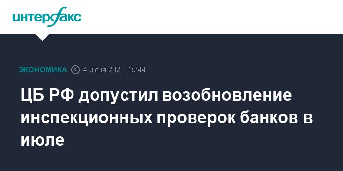 ЦБ РФ допустил возобновление инспекционных проверок банков в июле