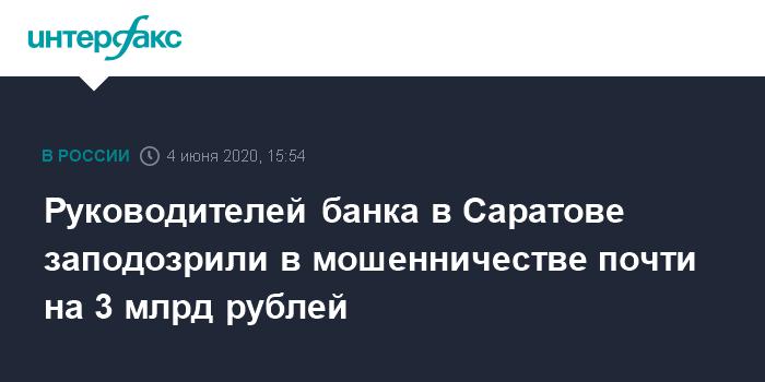 Руководителей банка в Саратове заподозрили в мошенничестве почти на 3 млрд рублей