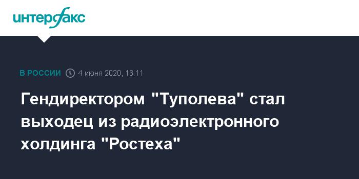 Гендиректором «Туполева» стал выходец из радиоэлектронного холдинга «Ростеха»