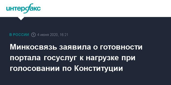 Минкосвязь заявила о готовности портала госуслуг к нагрузке при голосовании по Конституции