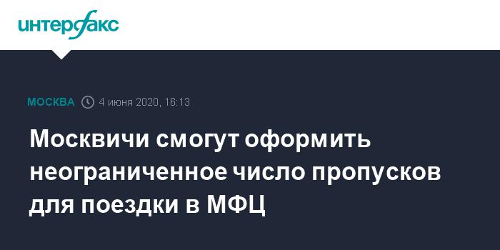Москвичи смогут оформить неограниченное число пропусков для поездки в МФЦ