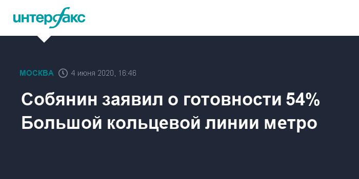 Собянин заявил о готовности 54% Большой кольцевой линии метро