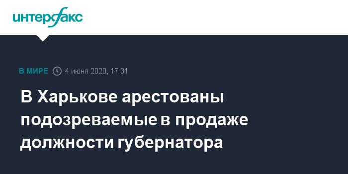 В Харькове арестованы подозреваемые в продаже должности губернатора