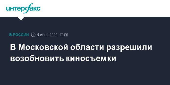 В Московской области разрешили возобновить киносъемки