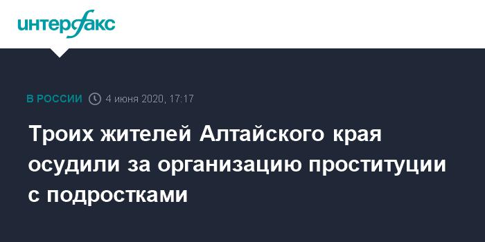 Троих жителей Алтайского края осудили за организацию проституции с подростками