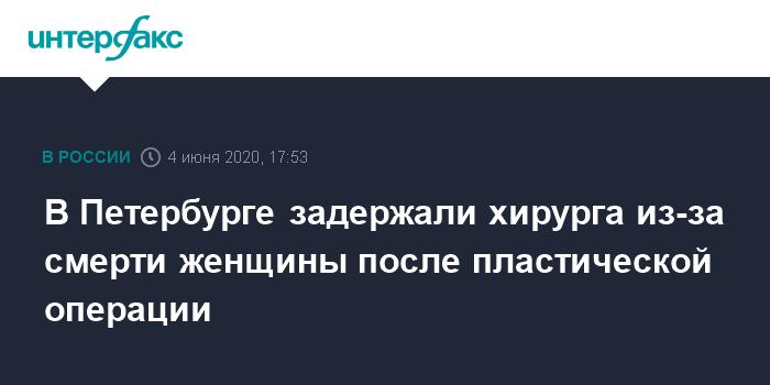 В Петербурге задержали пластического хирурга после смерти пациентки