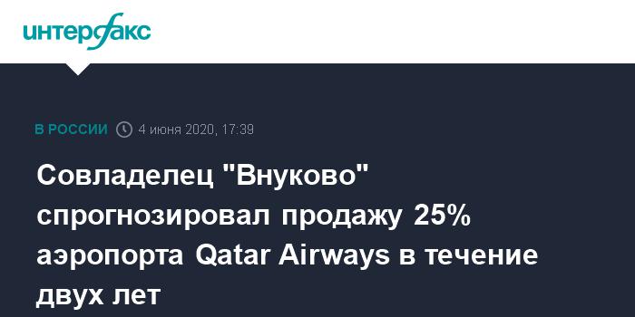 Совладелец «Внуково» спрогнозировал продажу 25% аэропорта Qatar Airways в течение двух лет