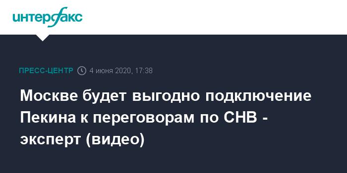 Москве будет выгодно подключение Пекина к переговорам по СНВ — эксперт