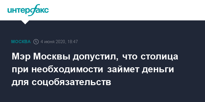 Мэр Москвы допустил, что столица при необходимости займет деньги для соцобязательств