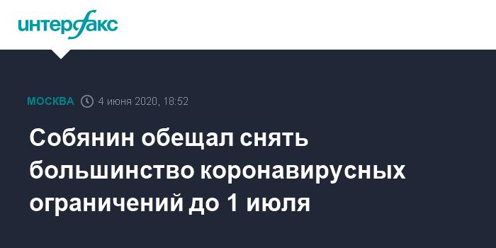 Собянин обещал снять большинство коронавирусных ограничений до 1 июля