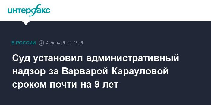 Над бежавшей к ИГ Варварой Карауловой установлен административный надзор на девять лет