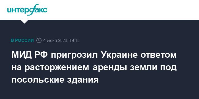 МИД РФ пригрозил Украине ответом на расторжением аренды земли под посольские здания
