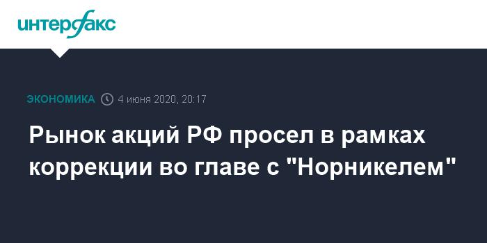 Рынок акций РФ просел в рамках коррекции во главе с «Норникелем»