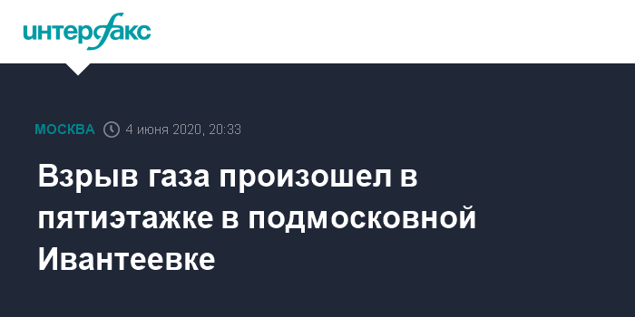 Взрыв газа произошел в пятиэтажке в подмосковной Ивантеевке