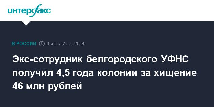 Экс-сотрудник белгородского УФНС получил 4,5 года колонии за хищение 46 млн рублей