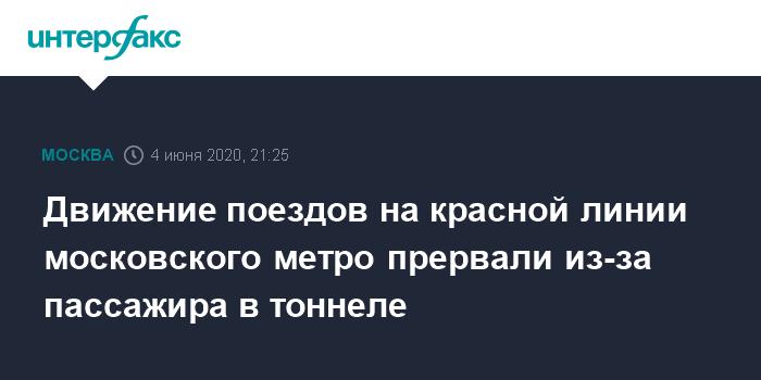 Движение поездов на красной линии московского метро прервали из-за пассажира в тоннеле