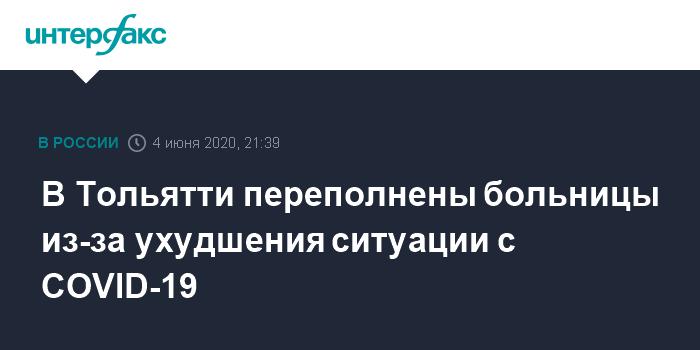 В Тольятти переполнены больницы из-за ухудшения ситуации с COVID-19