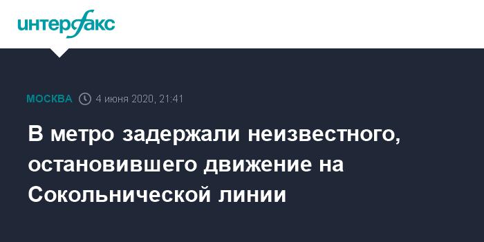 В метро задержали неизвестного, остановившего движение на Сокольнической линии