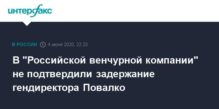 В «Российской венчурной компании» не подтвердили задержание гендиректора Повалко