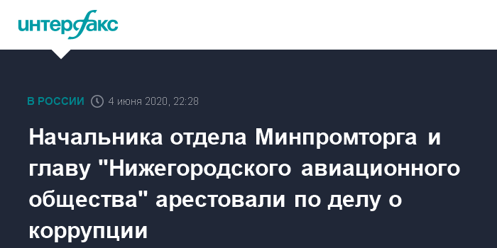 Начальника отдела Минпромторга и главу «Нижегородского авиационного общества» арестовали по делу о коррупции