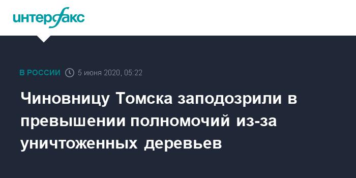 Чиновницу Томска заподозрили в превышении полномочий из-за уничтоженных деревьев