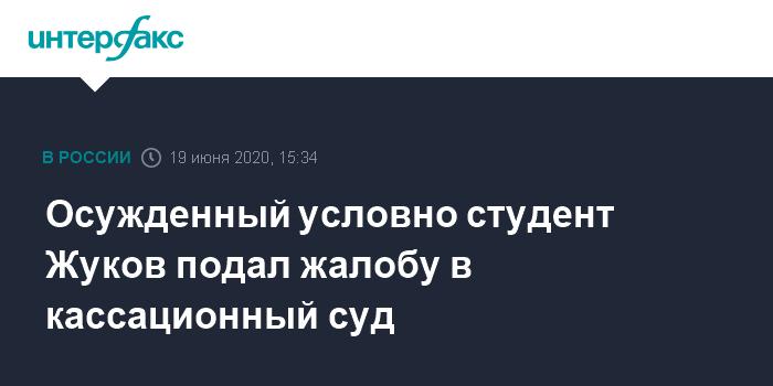Осужденный за экстремизм Жуков вышел в интернет через Оксимирона