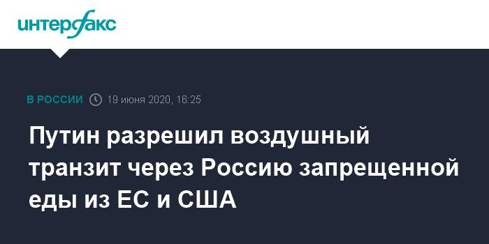 Правительство России обиделось еще на пять стран и ввело эмбарго