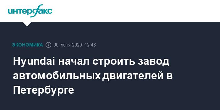 Hyundai начал строить завод автомобильных двигателей в Петербурге