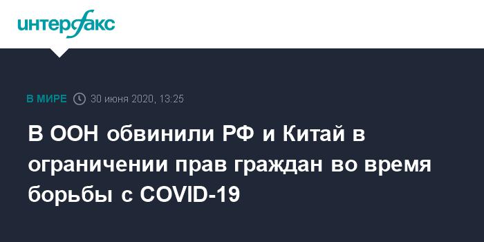 В ООН обвинили РФ и Китай в ограничении прав граждан во время борьбы с COVID-19