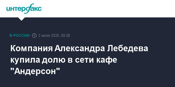 """Владелица кондитерских """"Андерсон"""", которая просила Путина о поддержке в начале пандемии, продала долю в бизнесе"""