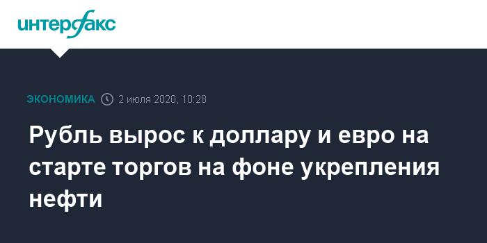 Минфин надеется на восстановление экономики и рост рубля в 2016 году