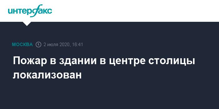 Сотрудники МЧС спасли двух человек из горящего здания в центре Москвы
