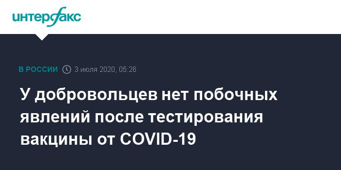 У добровольцев нет побочных явлений после тестирования вакцины от COVID-19