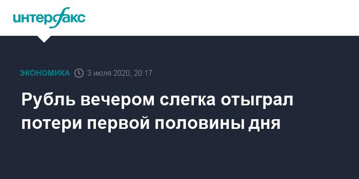 На валютных торгах в Москве зафиксировано резкое падение рубля по отношению и к доллару, и к евро
