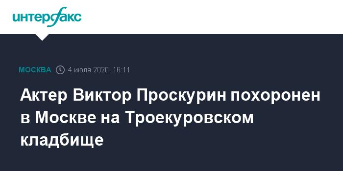 Прощание с актером Проскуриным пройдет в Щукинском училище 4 июня