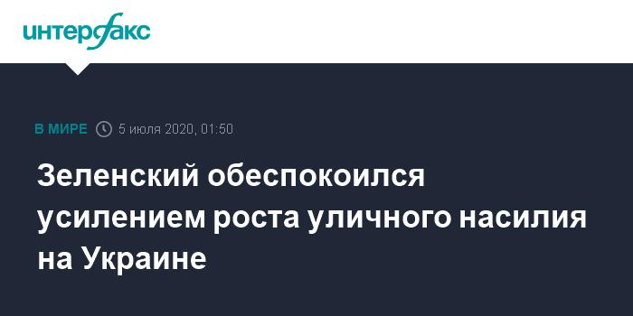 Зеленский обеспокоился усилением ростом уличного насилия на Украине