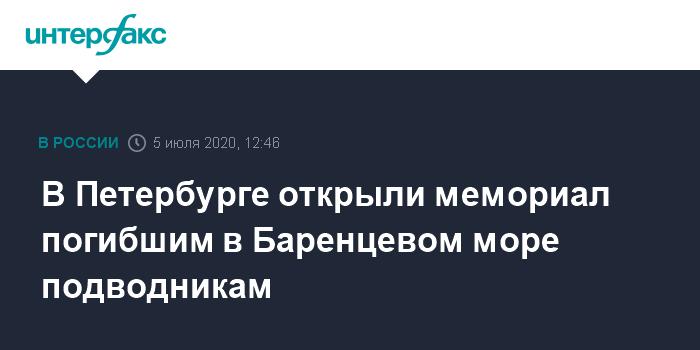 В Петербурге открыли мемориал в честь подводников, погибших на АС-31