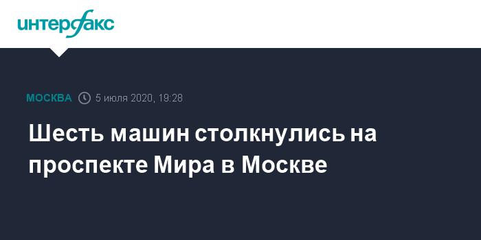 Массовая авария с участием 7 машин в центре Москвы попала на видео