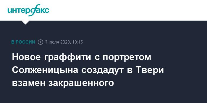 В Твери по решению суда закрасили портрет Солженицына на жилом доме