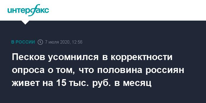 """Песков: Кремль не склонен доверять соцопросам """"Левада-центра"""" о Путине"""