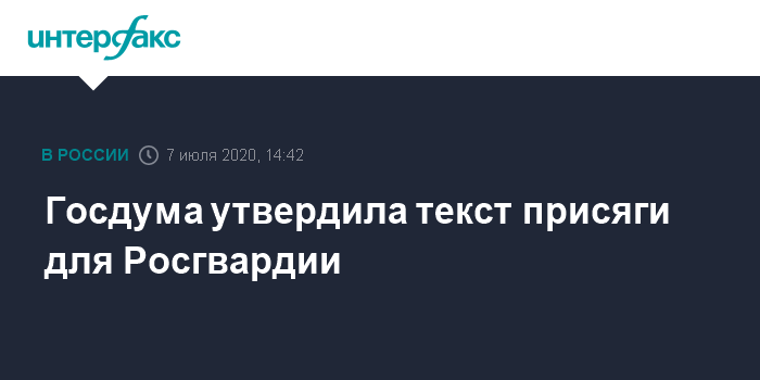 Госдума утвердила текст присяги для Росгвардии