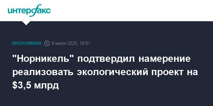 """10 июля 2020, 00:01 Давай оспорим: сколько заплатит """"Норникель"""" за ущерб Арктике"""
